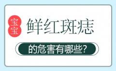 鲜红斑痣是什么原因引起的?应该如何治疗