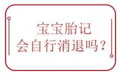 广州去胎记比较权威的医院:胎记的最佳治疗时间是什么时候