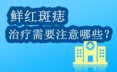 广州鲜红斑痣的医院排名:鲜红斑痣的危害有哪些